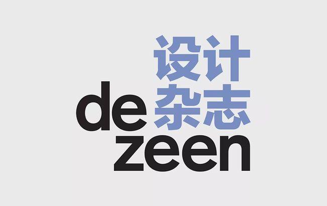 """""""设计中国北京""""2020将再度携手全球最受欢迎的在线建筑及室内设计杂志《Dezeen》"""