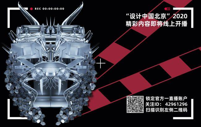 """""""设计中国北京""""2020第三度回归北京,线上直播活动同步进行中!"""