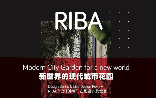 "RIBA 英国皇家建筑师学会首次携手""设计中国北京"",带来主席金奖展、设计工作坊与百位杰出建筑师论坛"