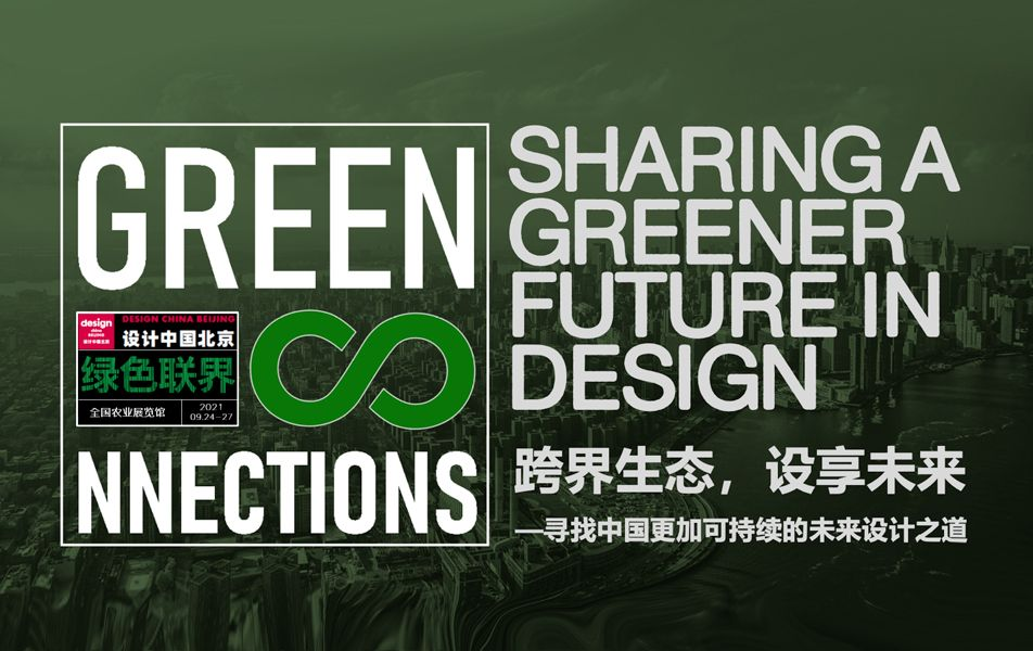 Green Connections 绿色联界