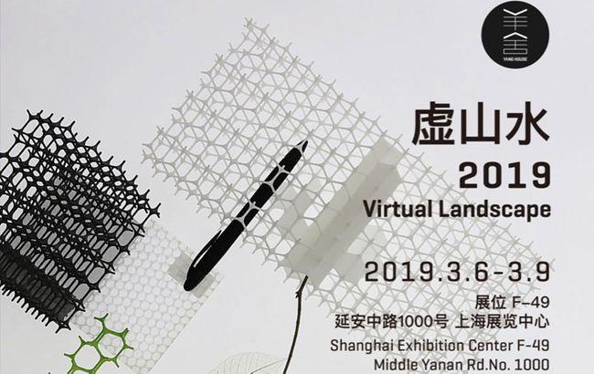 """在2019年度""""设计上海""""展览上,""""羊舍""""将推出《""""虚山水""""2019》主题展。"""