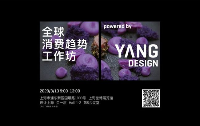 英国的趋势公司TrendWatching和中国设计公司YANG DESIGN主办2020全球消费趋势工作坊