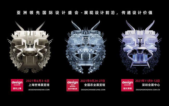 """""""设计上海""""2020圆满闭幕!2021即将启程,3大展览共同构建亚洲庞大设计生态圈!"""