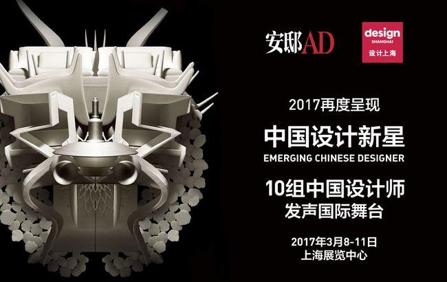 """《安邸AD》联袂2017『设计上海』再度推出""""中国设计新锐平台"""""""