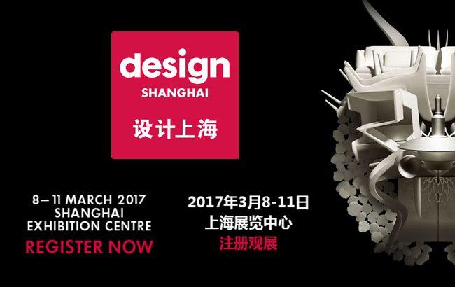 """""""设计上海""""2017震撼回归!购票通道全线开通,立即购票享受展前优惠。"""