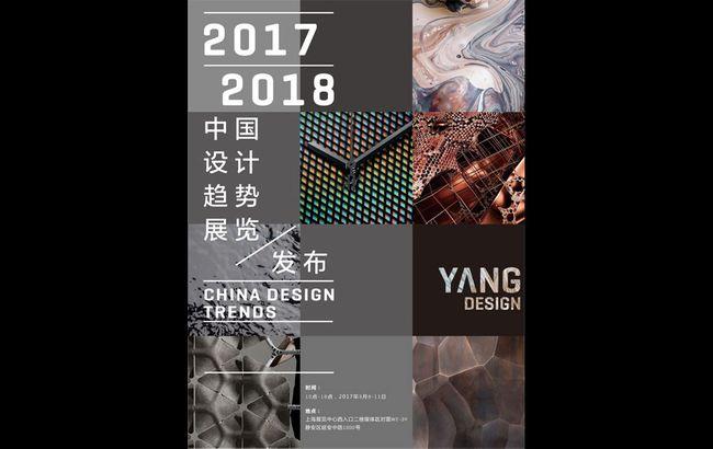 """""""设计上海""""2017将推出全新特别策划项目——《中国设计趋势》。"""