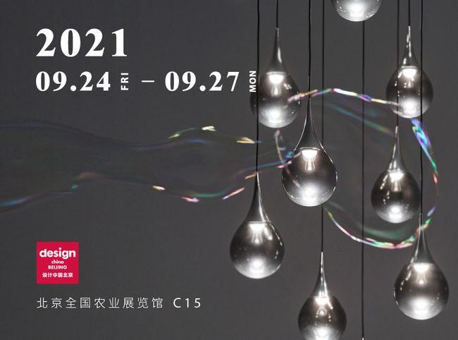 "SEED年度新灯将亮相""设计中国北京""2021 :当故事汇集灯光下,人们始终是开始的理由"