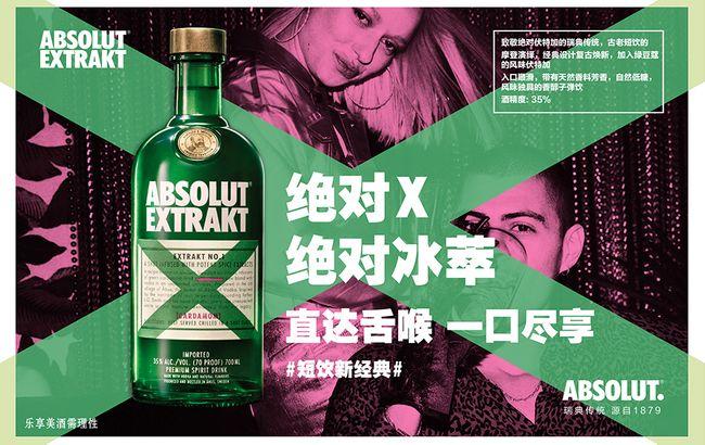 设计中国北京xABSOLUT共同解锁绝对动感派对全新体验