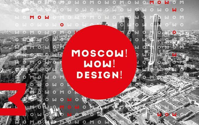 """莫斯科设计馆首次登陆""""设计中国北京"""""""