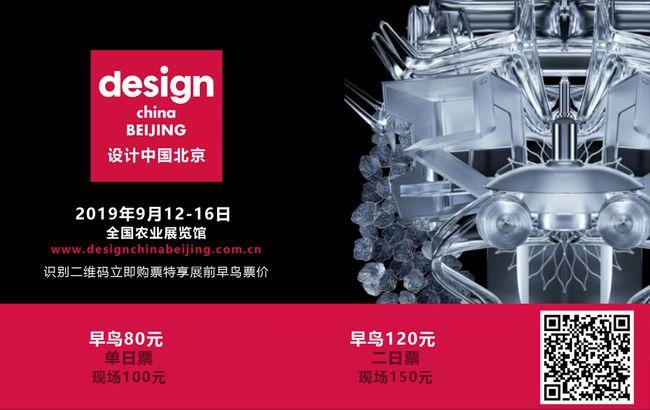 """""""设计中国北京""""2019观众购票通道现已开启,即刻购票立享早鸟优惠!"""
