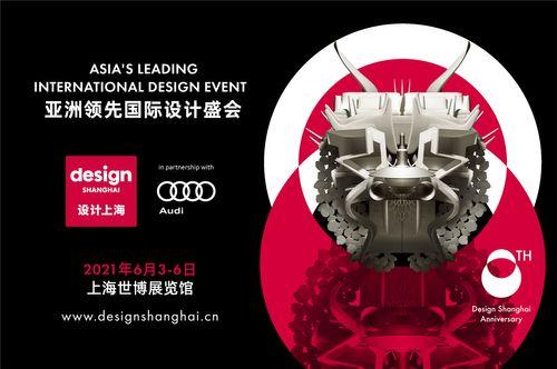 """亚洲领先设计盛会""""设计上海""""2021开幕在即,再生设计理念引领全球后疫情时代设计变革"""