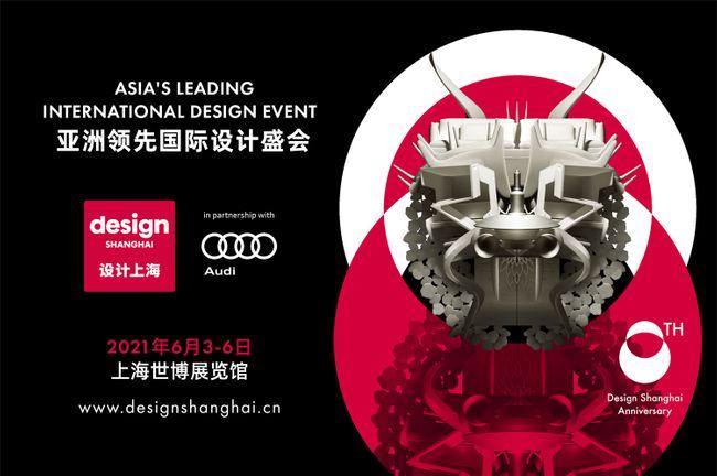 """""""设计上海""""2021新闻发布会成功举办,盛大规模及内容首次揭晓!"""