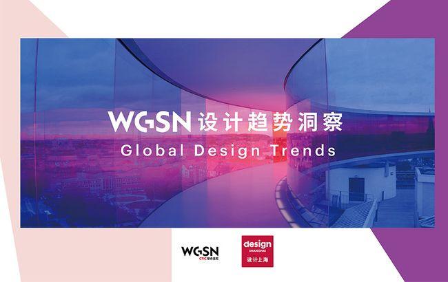 WGSN设计趋势workshop将于2019年进一步升级!