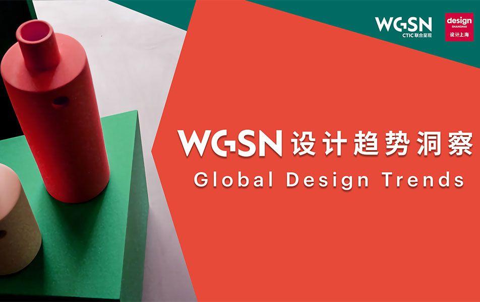 WGSN 全球设计趋势