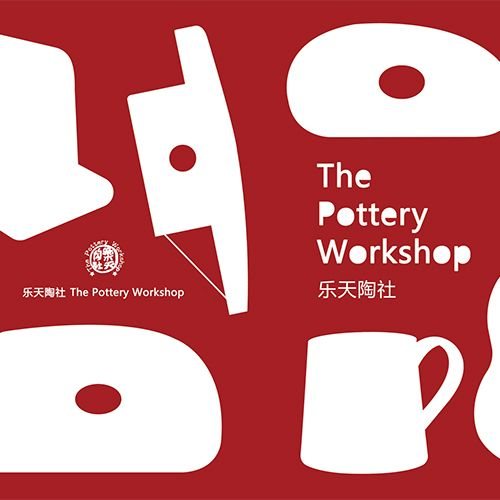 乐天陶社 The Pottery Workshop