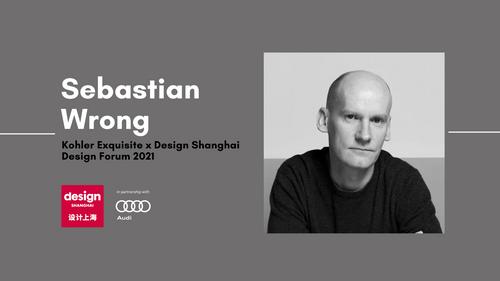 """""""设计上海""""2021设计论坛视频回顾丨SEBASTIAN WRONG:设计的艺术,制造的艺术"""