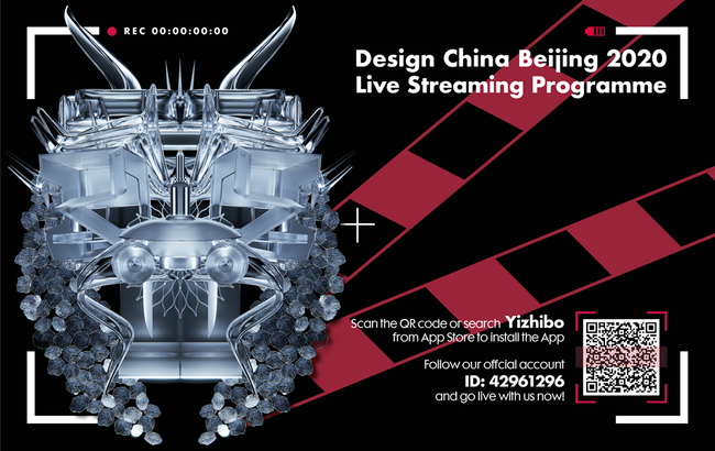 Design China Beijing returns for the third year with both physical and virtual presence!