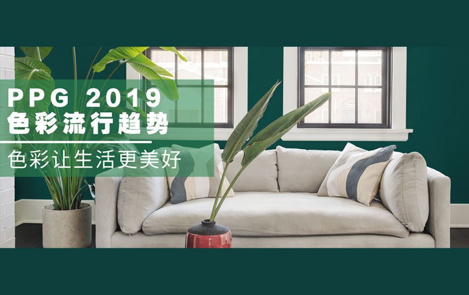 PPG: 2019 COLOR TREND