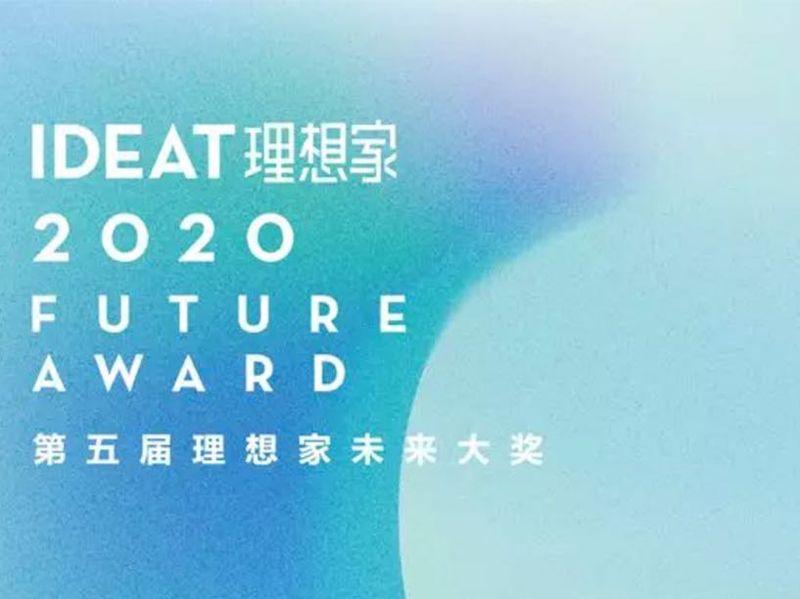 IDEAT FUTURE AWARD