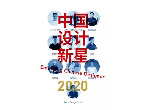 Design Shanghai x AD China - Emerging Chinese Designer Platform