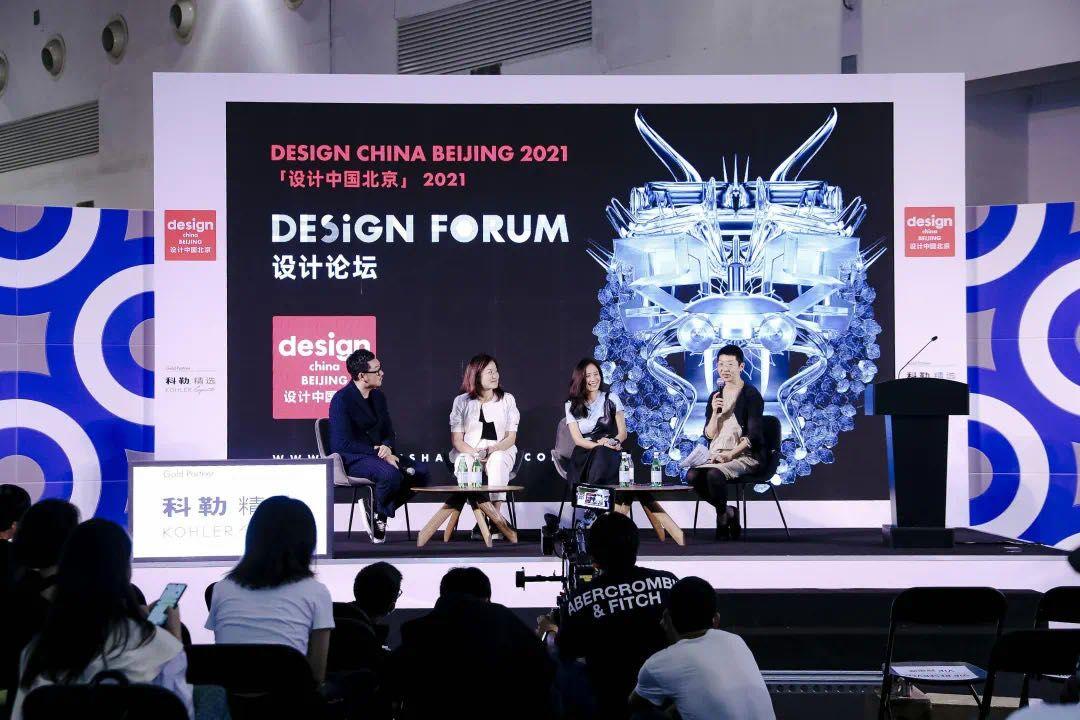 Design China Beijing 2021 Forum Highlights