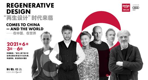 Design Shanghai 2021 Forum Theme released!