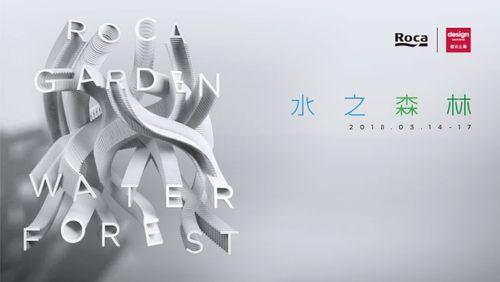 Roca Will Return To Design Shanghai With Roca Garden Water Forest!