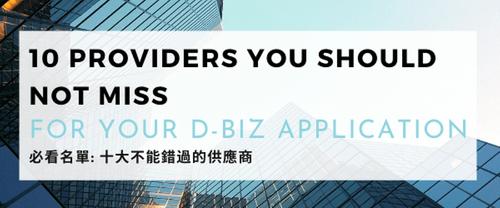 10 D-biz Providers You Should Not Miss (General)