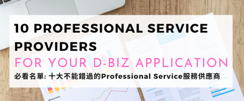 10 D-biz Providers You Should Not Miss (Professional Service)