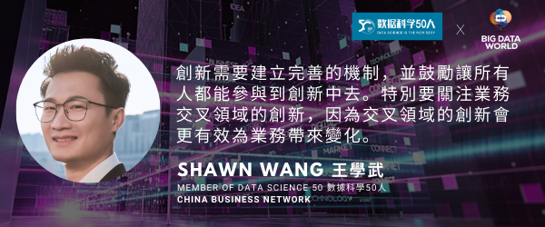 Cloud Expo Asia - Expert Interview - Mr Shawn Wang, The 50 Excellent Data Scientists of China, China Business Network