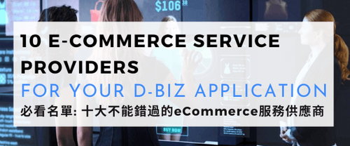 10 D-biz Providers You Should Not Miss (eCommerce)