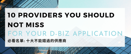 10 D-biz Providers You Should Not Miss (General)