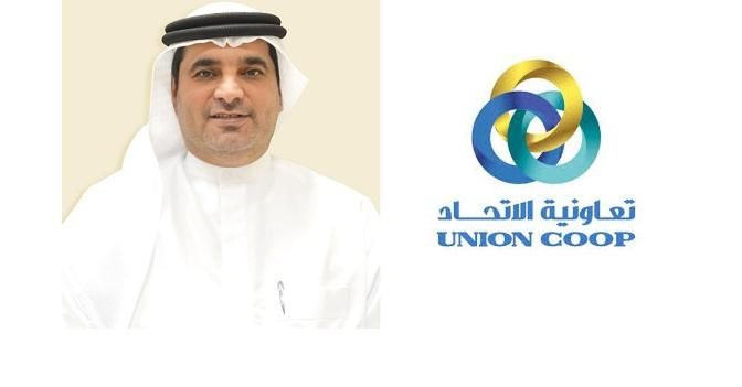 Union Coop: Immediate hiring of 44 UAE nationals