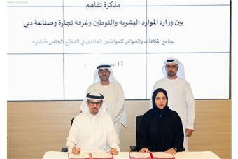 Dubai Chamber offers competitive advantages to Emirati private sector employees under absher initiative