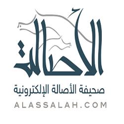 assalah