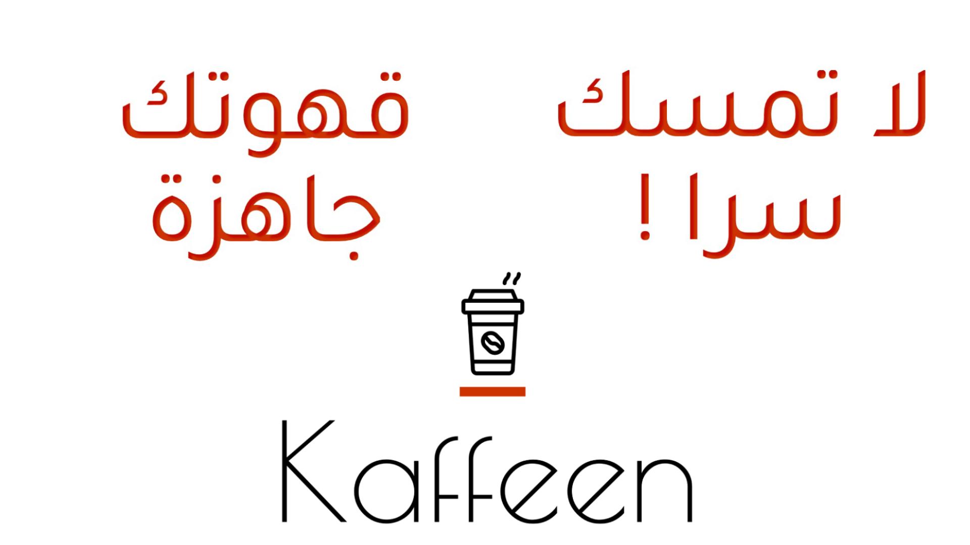 Kaffeen