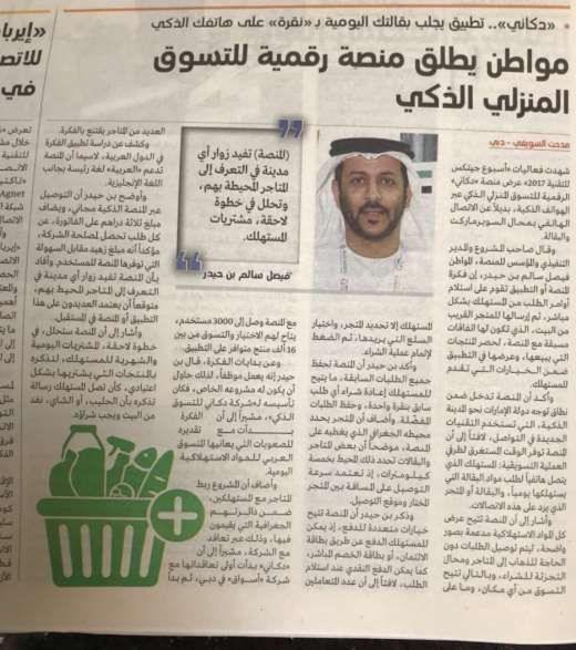 مواطن يطلق منصة رقمية للتسوق المنزلي الذكي - الإمارات اليوم
