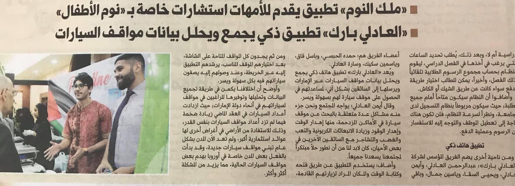 Arabic AlKhaleej Newspaper