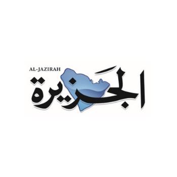 Al-Jazirah