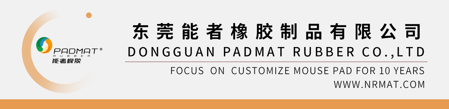 Dongguan Pad Mat Rubber Co., Ltd