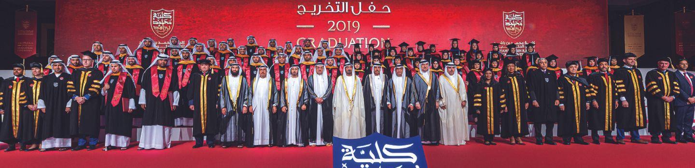 Mohammed Bin Rashid School of Government (MBRSG)
