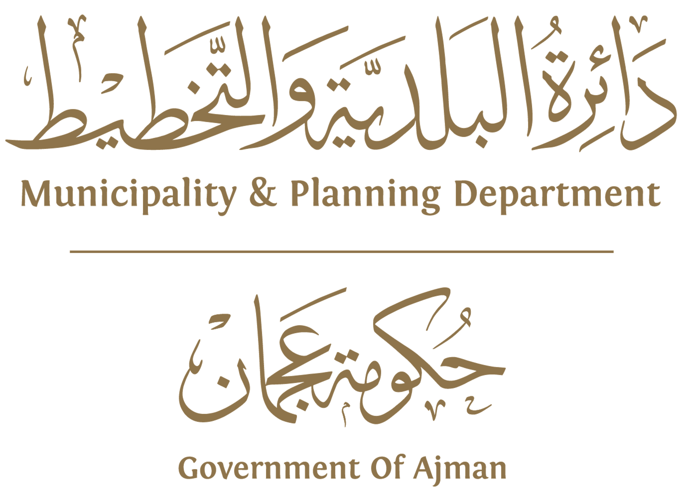 Ajman Municipality & Planning Department