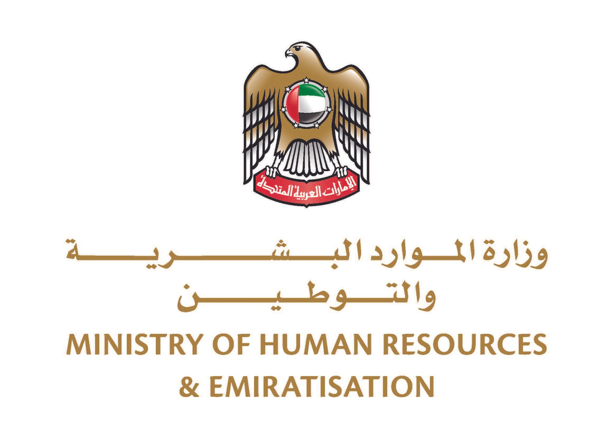 Ministry of Human Resources & Emiratisation