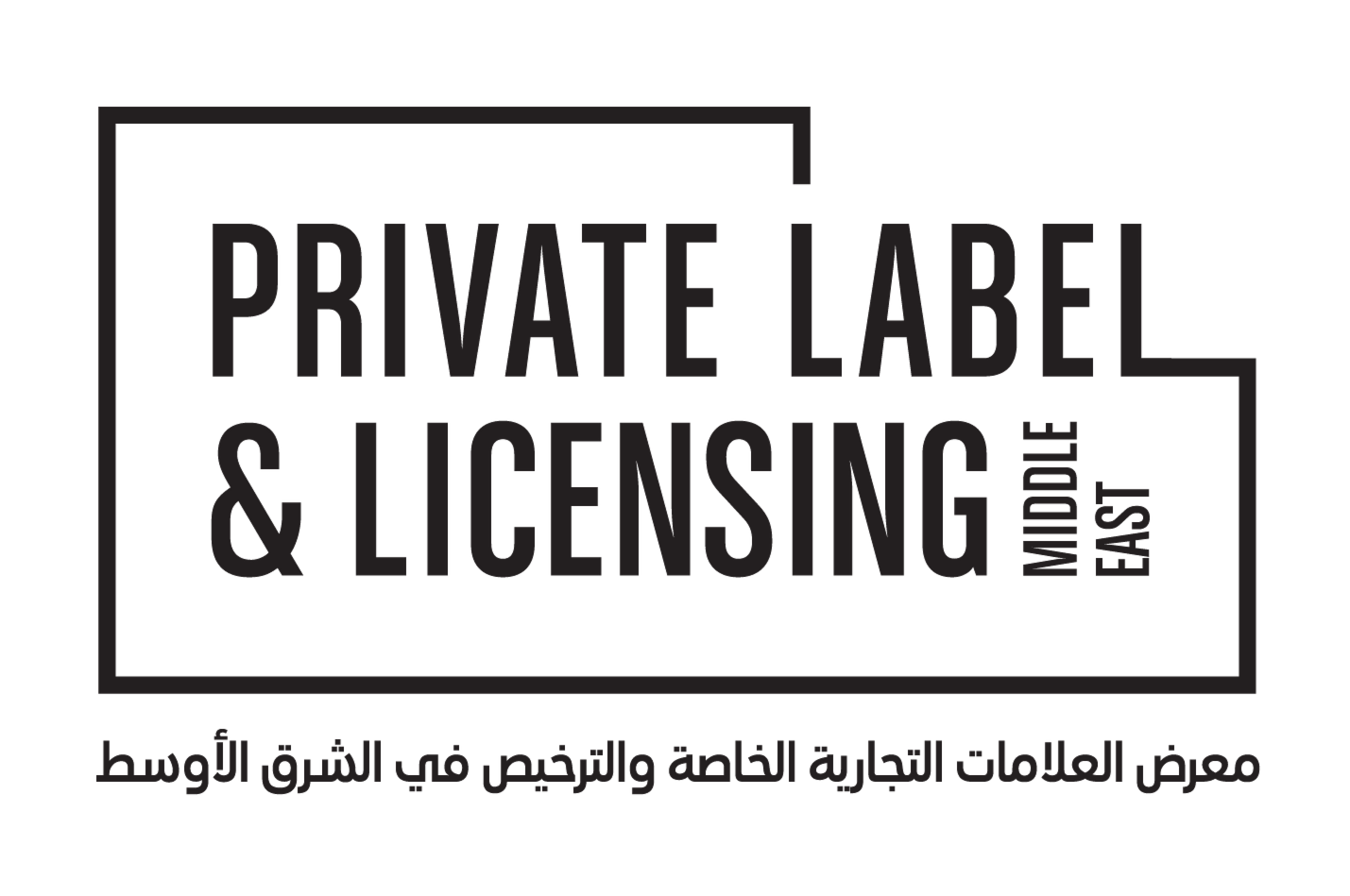 Private Label and Licensing Middle East