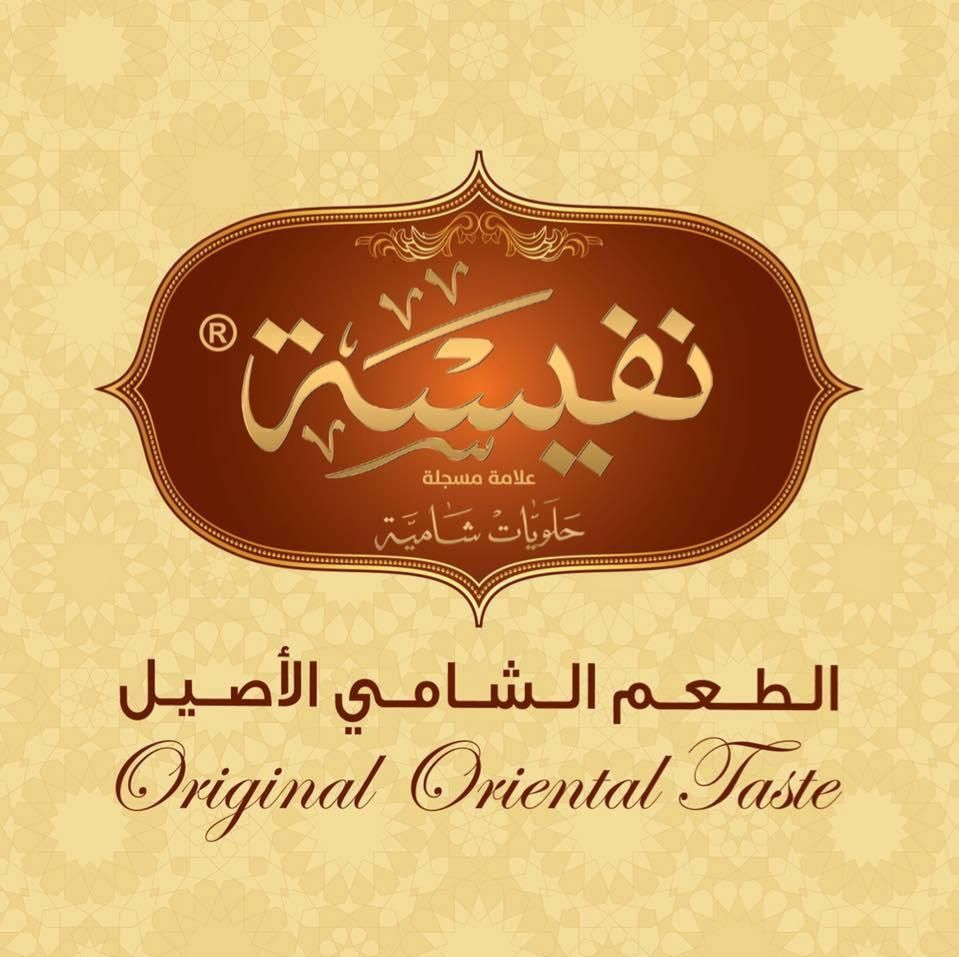 Sally Co. Marketing\Nafesseh Sweets