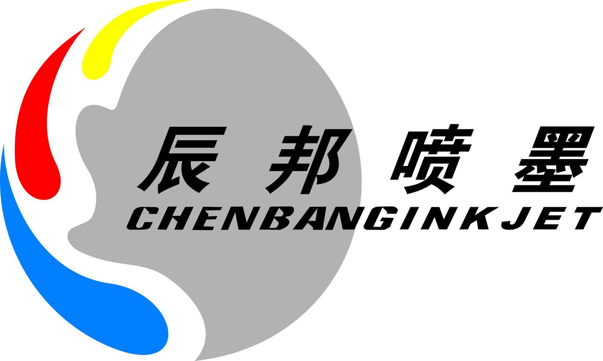 Ganzhou Bangchen Color - Jet Science & Technology Co., Ltd