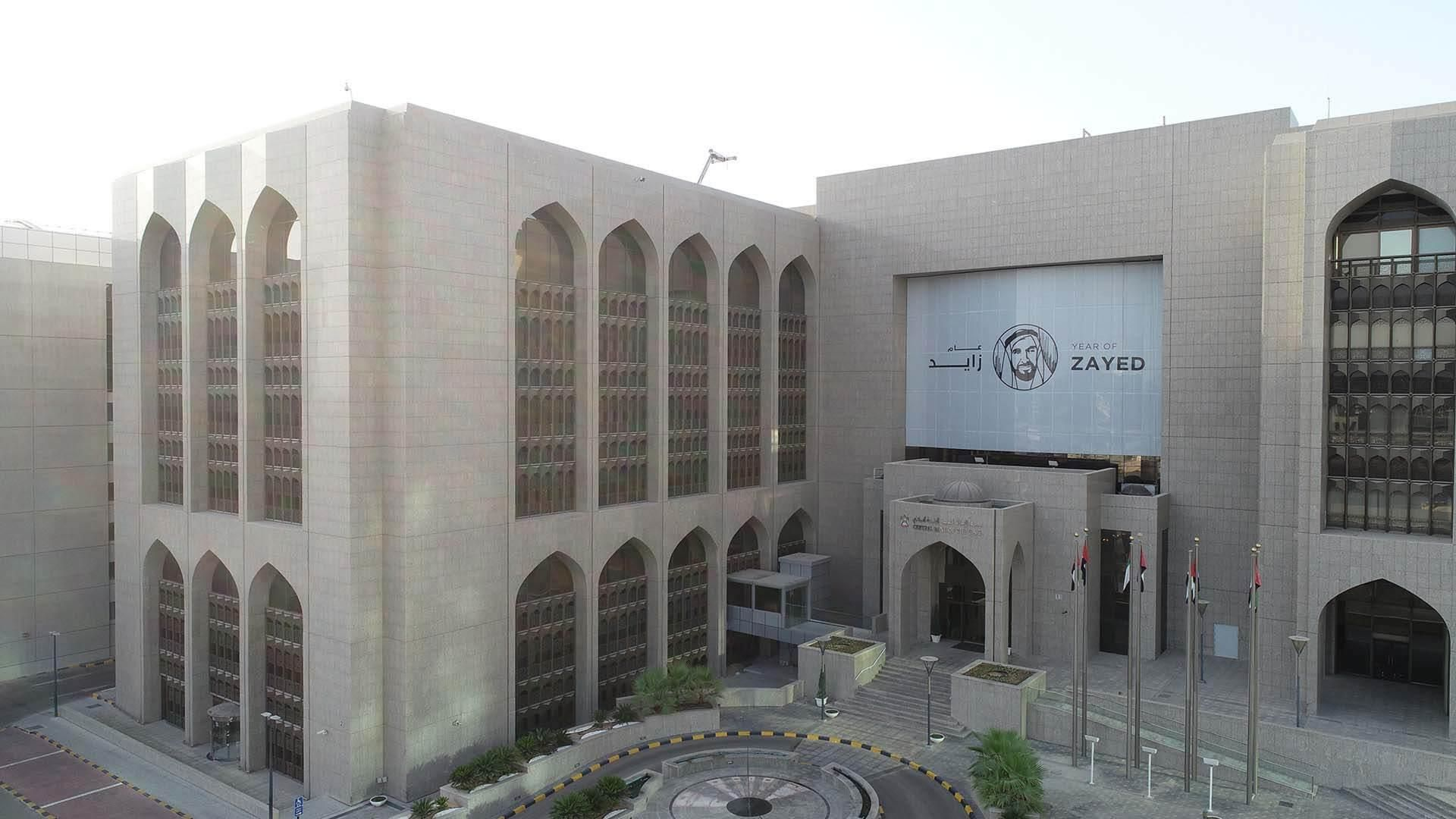 The Central Bank of the UAE